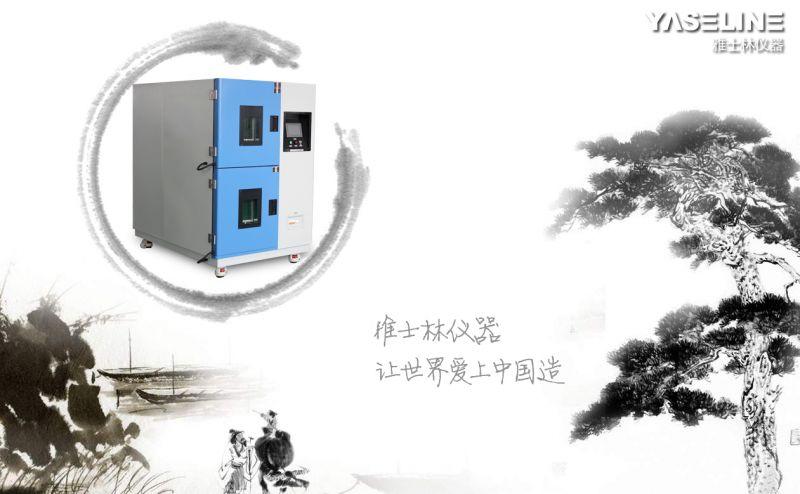 养护秘籍:快温变试验箱维护保养技巧大揭秘